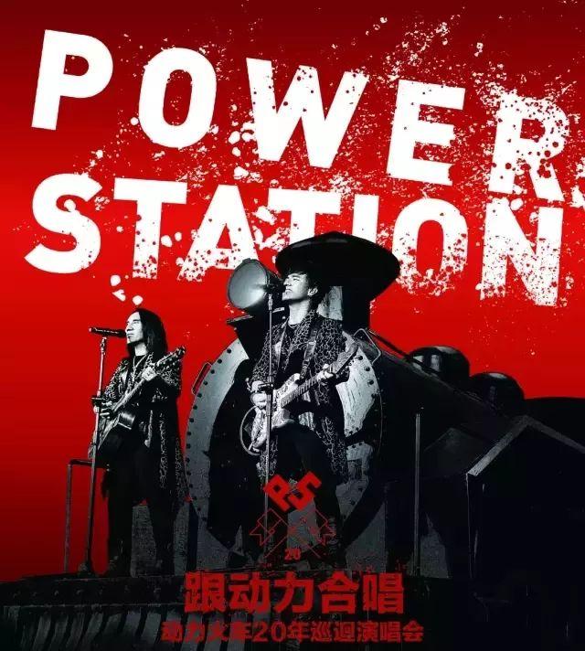 2018动力火车演唱会上海站门票价格+订票方式+购票网址
