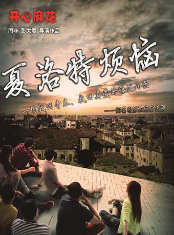 【荟萃蓉城精选剧】开心麻花爆笑舞台剧《夏洛特烦恼》第11轮成都站