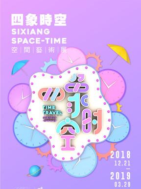 北京四象时空空间艺术展