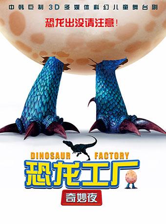 中韩巨制3D多媒体科幻亲子剧《恐龙工厂奇妙夜》西安站