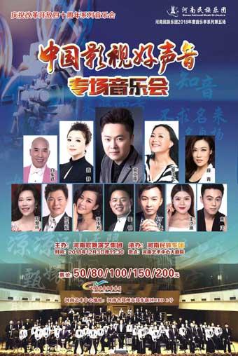 中国影视好声音专场郑州音乐会
