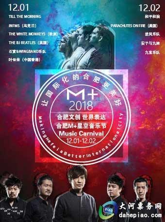 2018合肥M+星空音乐节