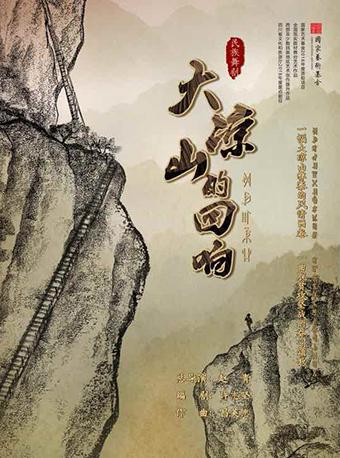 原创民族舞剧《大凉山的回响》成都站