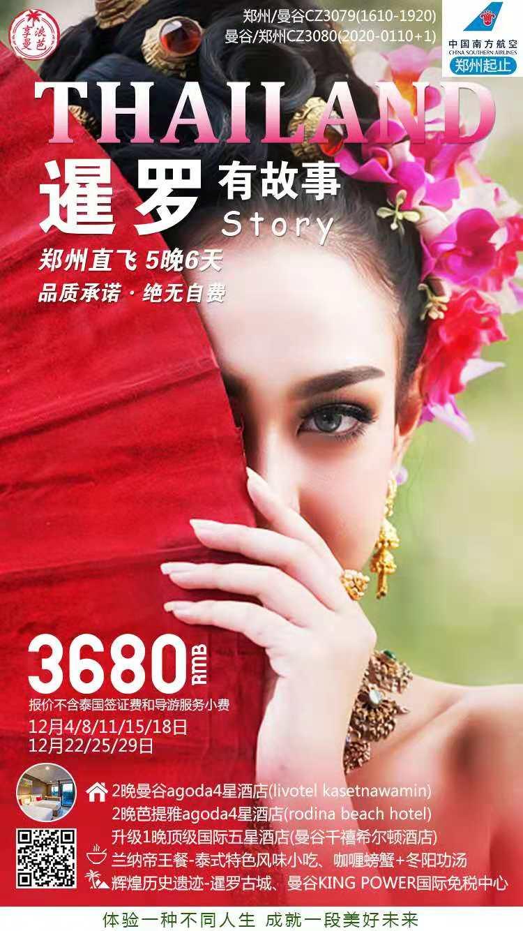 泰国:暹罗有故事