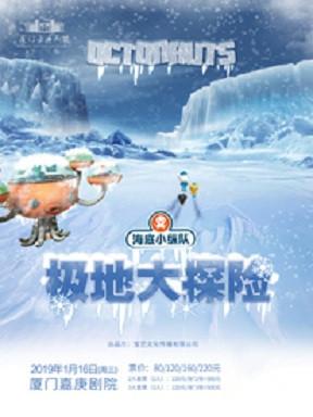 英国BBC大型互动式多媒体儿童舞台剧《海底小纵队4:极地大探险》厦门站