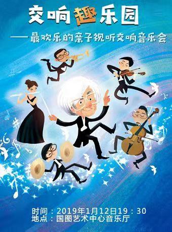 最欢乐的亲子视听交响音乐会北京站