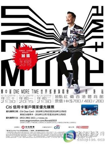 "郑中基 ""One More Time"" 演唱会 2019 香港站"