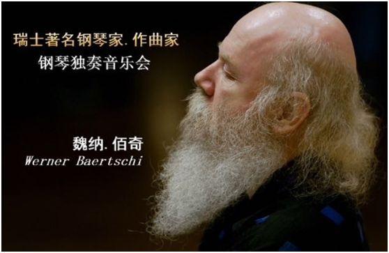 魏纳佰奇新乡钢琴巡演门票