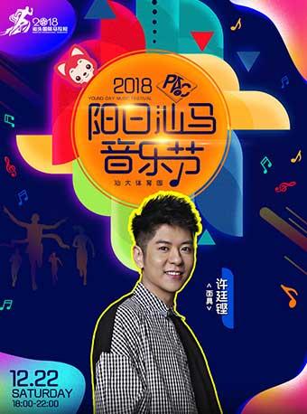 2018PAC阳日汕马音乐节
