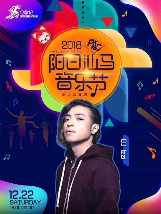 pac阳日汕马音乐节门票