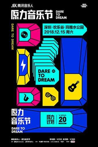 2018腾讯音乐人[原力音乐节 DARE TO DREAM]深圳站