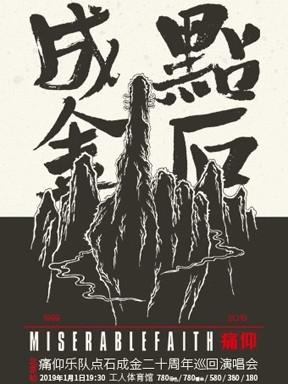 痛仰乐队点石成金二十周年巡回演唱会-北京站