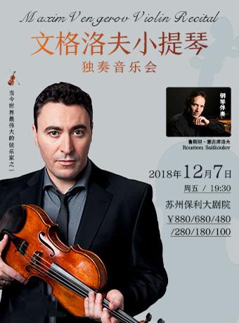 《文格洛夫小提琴独奏音乐会》2018年苏州站