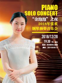 张欢苏州钢琴独奏音乐会