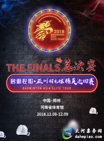 2018亚洲羽毛球精英巡回赛总决赛-郑州站