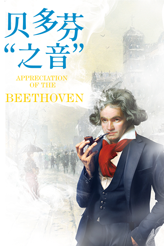 """贝多芬""""之音"""" 杭州爱乐乐团2018-2019年音乐季音乐会"""