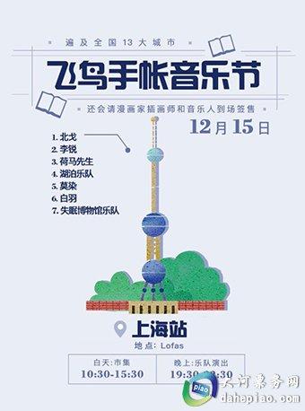飞鸟手账音乐节上海站