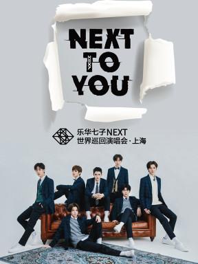 NEXT TO YOU乐华七子世界巡回演唱会・上海站
