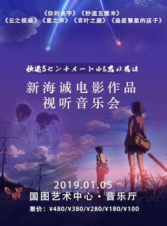 新海诚电影作品视听音乐会北京站