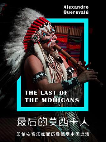 印第安音乐家亚历桑德罗重庆音乐会