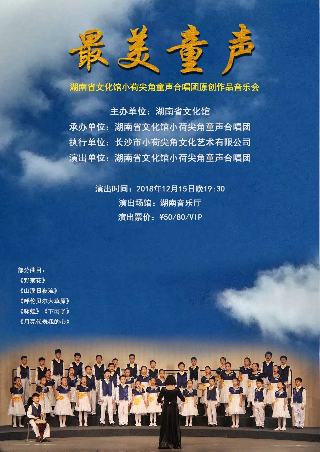 小荷尖角合唱团长沙音乐会