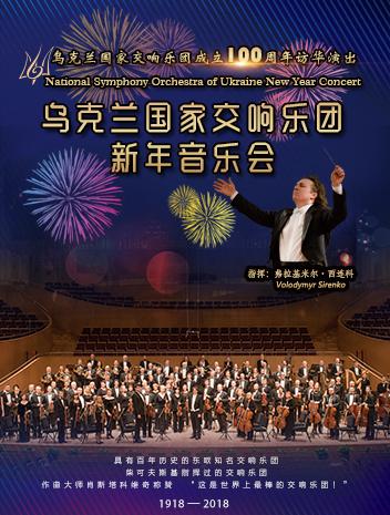 乌克兰国家交响乐团广州新年音乐会