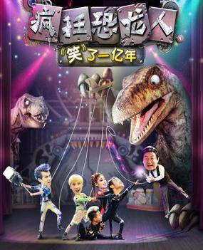 爆笑儿童剧《疯狂恐龙人》济南站