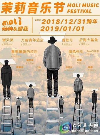 2018福州茉莉音乐节