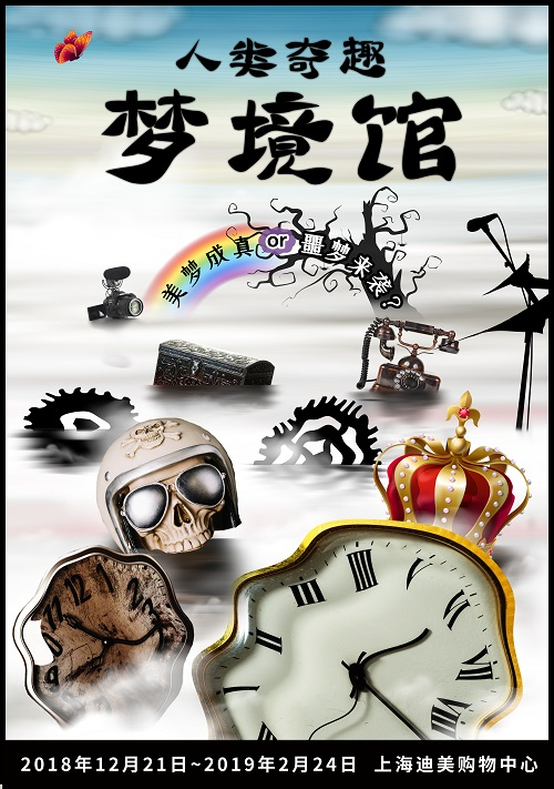 人类奇趣梦境馆―美梦成真or噩梦来袭上海站