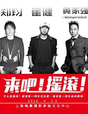 【上海】崔健 郑钧 黄家强 《 来吧!摇滚! 》2019演唱会-上海站