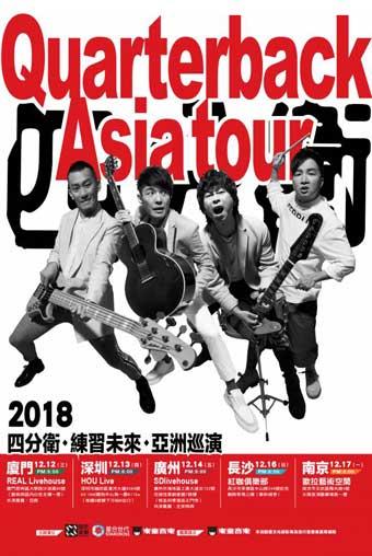 四分卫[练习未来]2018年巡回演唱会广州站