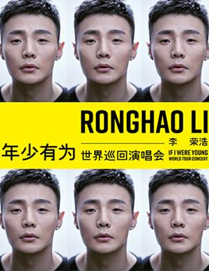 【上海】2019李荣浩「年少有为」世界巡回演唱会-上海站