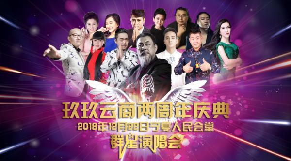 玖玖云商两周年庆典银川群星演唱会