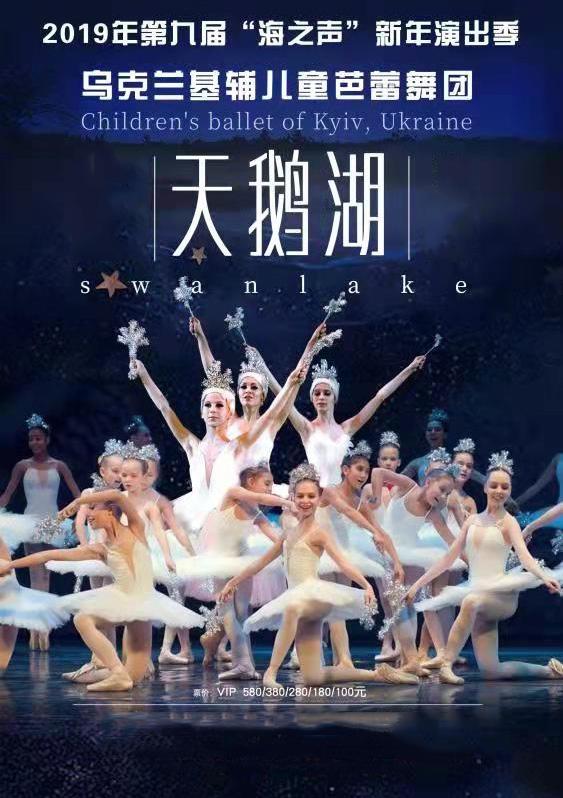 乌克兰基辅儿童芭蕾舞团《天鹅湖》济南站