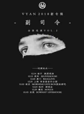 Vyan上海演唱会