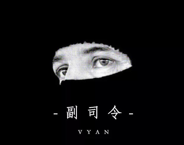 Vyan上海演唱会门票