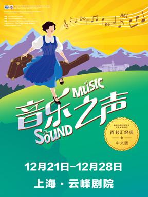 音乐剧《音乐之声》上海站