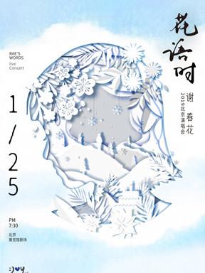 2019谢春花