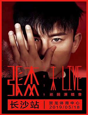 """【长沙】张杰2019""""未?LIVE""""巡回演唱会-长沙站"""