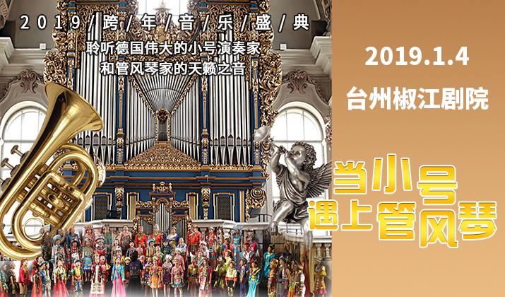 小号遇上管风琴2019跨年音乐盛典台州站门票