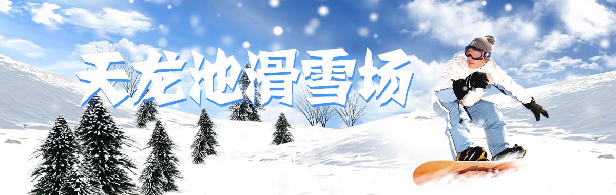 天龙池滑雪场