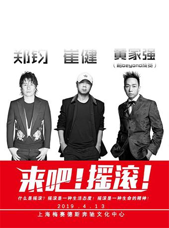 崔健/郑钧/黄家强 《来吧!摇滚!》2019上海演唱会
