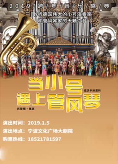 小号遇上管风琴2019跨年音乐盛典宁波站