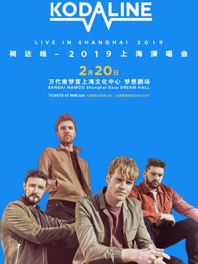 Kodaline柯达线:2019上海演唱会