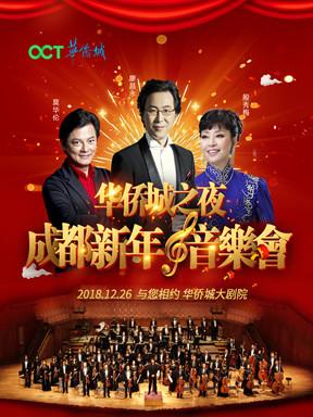 华侨城之夜成都新年音乐会