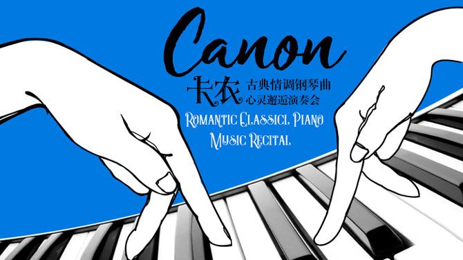 卡农天津古典情调钢琴演奏会