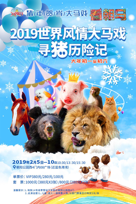 2019世界风情大马戏寻猪历险记北京站