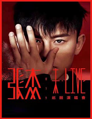 """【福州】张杰2019""""未?LIVE""""巡回演唱会-福州站"""