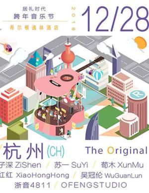 【杭州】2018-2019居礼时代跨年音乐节-杭州站