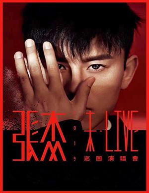 """【沈阳】2019张杰""""未・LIVE""""巡回演唱会-沈阳站"""